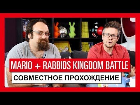 Mario + Rabbids Битва за королевство - Игровой процесс совместного прохождения