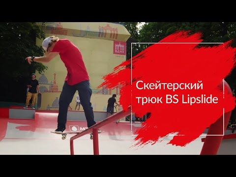 WOWMOSCOW    Скейтпарки    BS Lipslidе