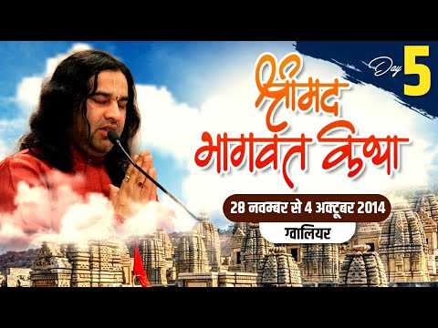 Shree Devkinandan Ji Maharaj Srimad Bhagwat Katha Gwalior Day -05 - 02-10-2014 video