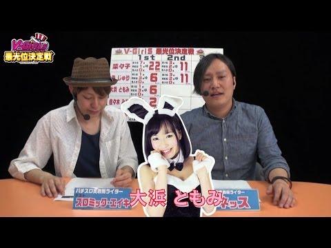 V-Girls最光位決定戦 #8寿 じゅり2戦目
