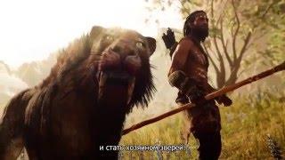 (18) Far Cry Primal Душа дикаря[Трейлер геймплея на русском (субтитры) ]- Продолжительность: 2 минуты 10 секунд