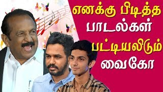 Vaiko latest speech Vaiko Teasing New Music Composers tamil news latest tamil news Live