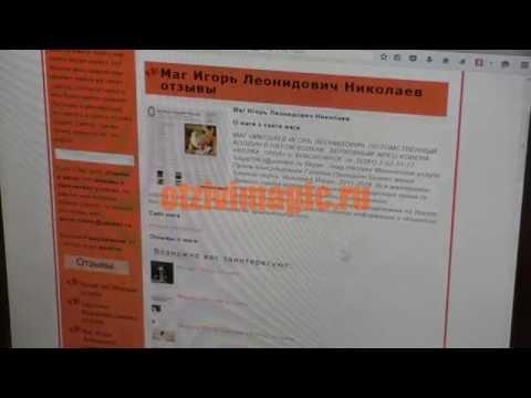 эффективным игорь леонидович николаев отзывы служебным