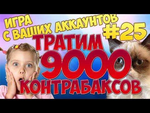 ИГРА С ВАШИХ АККАУНТОВ #25 ТРАЧУ 9000 КОНТРАБАКСОВ