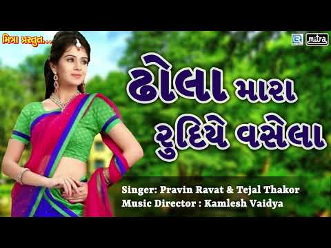 Dhola Mara Rudiye Vasela | New Gujarati Love Song 2018 | Pravin Rawat, Tejal Thakor | FULL Audio