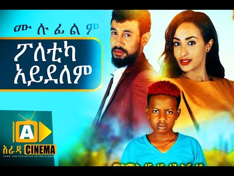 New Ethiopian Movie: POLETICA AYDELEM