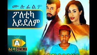 ፖለቲካ አይደለም Ethiopian Movie - 2018 ሙሉፊልም