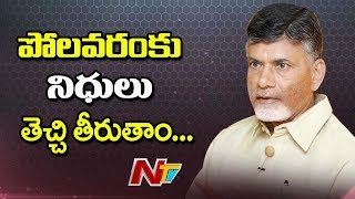 Chandrababu Inspects Polavaram Project Works | Demands Funds from Centre | NTV