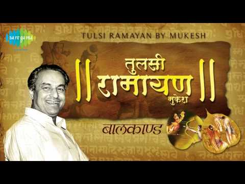 Tulsi Ramayana | Shri Ramcharitmanas | Bal Kand (part 1) video