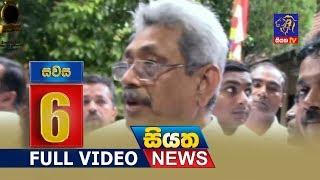 Siyatha News 06.00 PM - 31 - 07 - 2018