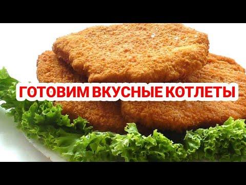 делаю куриные котлеты)пробую рецепт подписчицы)))