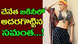 Actress Samantha Latest Hot Handloom Photoshoot || Latest News