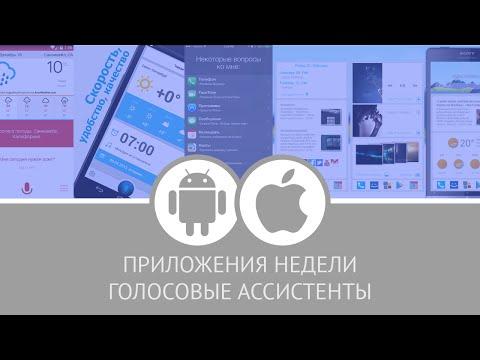 Открытое API Ассистента на русском