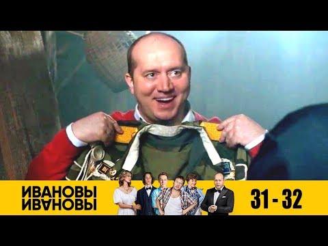 Ивановы-Ивановы - 31 и 32 серии