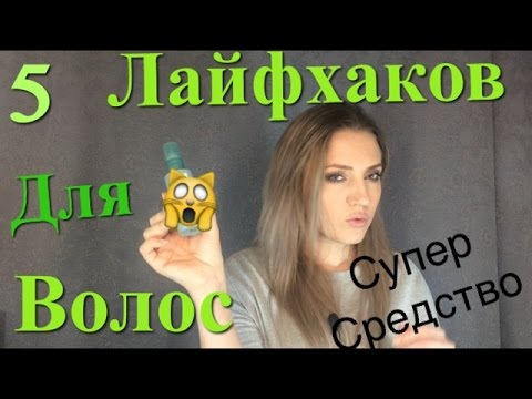 5 Супер Лайфхаков для волос/Супер средство от жирности волос/Полезные советы/О волосах