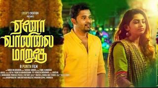 Yeno Vaanilai Maaruthey - Tamil Short Film Teaser