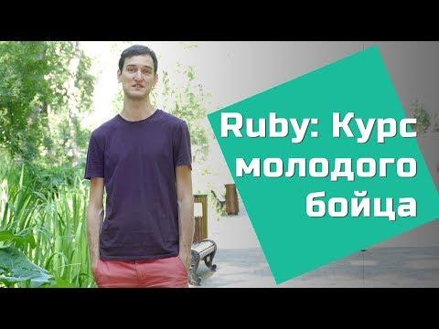 Ruby: курс молодого бойца