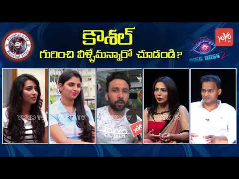 Bigg Boss Telugu Season 2 Contestants About Kaushal | Kaushal Army | YOYO TV Channel