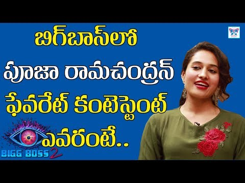 Pooja Ramachandran Favourite Contestant In Bigg Boss 2 Telugu || Nani BiggBoss Latest Updates | Myra