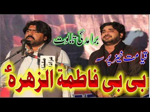Zakir Syed Imran Haider kazmi & Zakir Rizwan Haider Qayamat I YadGar Majlis 15 Feb 2019 I BureWala