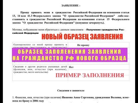 Заявление о гражданстве рф (образец) заполнения