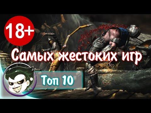Топ 10 Cамых жестоких игр