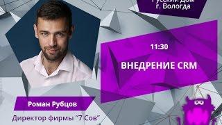 #BizConf 2017: Роман Рубцов – Опыт внедрения CRM-системы в турфирме