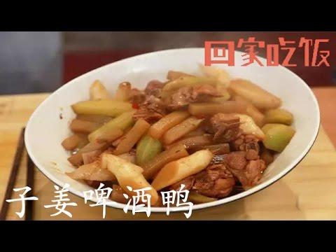 陸綜-回家吃飯-20160819 香乾炒芹菜子薑啤酒鴨