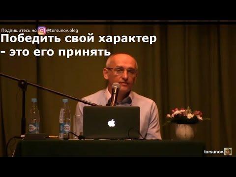 О.Г.  Торсунов  Победить свой характер  - это его принять