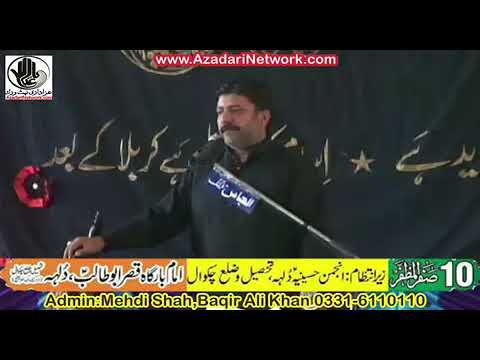 Zakir Azhar Baloch || Majlis 10 Safar 2017 Dullha Chakwal ||