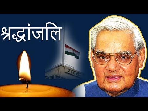 अटल बिहारी वाजपेयी का निधन | 6 मिनट में राजनीतिक जीवन का परिचय | Atal Bihari Vajpayee speech