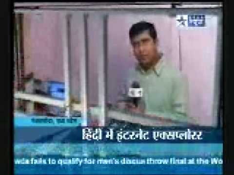 Hindi Software Tools : News Report By Brajesh Rajput, Star News correspondent Bhopal