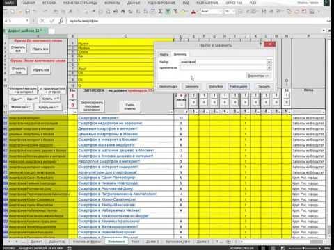 Создание грамотной Рекламной Кампании в Яндекс Директ с помощью Excel