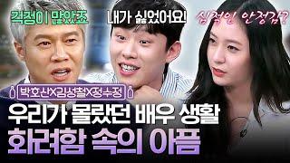 연극계의 어벤저스, 슬기로운 감빵 배우들 비하인드썰    #깜찍한혼종_인생술집   #Diggle
