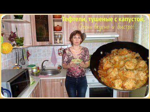Тефтели, тушеные с капустой. Очень быстро, вкусно и полезно.