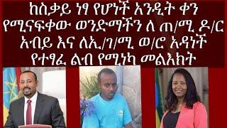 Ethiopia / ከስቃይ ነፃ የሆነች አንዲት ቀን የሚናፍቀው ወንድማችን ለ ጠ/ሚ ዶ/ር አብይ እና ለኢ/ገ/ሚ ወ/ሮ አዳነች የተፃፈ ልብ የሚነካ መልእክት