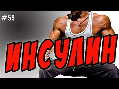 инсулин | инсулин в бодибилдинге и при похудении