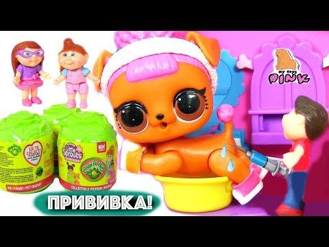 #ПРИВИВКА! Lil Sprouts - ПИТОМЦЫ ЛОЛ - Играем в Доктора - Игрушки с МАЙ ТОЙС ПИНК