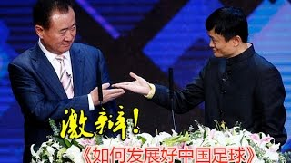 马云、王健林激辩中国足球如何发展好 Jack Ma and Wang Jianlin debated how to develope chinese football industry