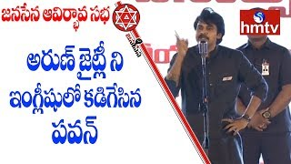 Pawan Kalyan Straight Questions to Arun Jaitley | Janasena Formation Day Mahasabha | hmtv News