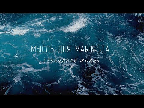 Женщина выбирает мужчину! Марина MARINISTA