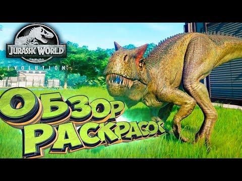 ТИРЕКСЫ, АЛЛОЗАВРЫ И КАРНОТАВРЫ - Идеальный Парк - Jurassic World EVOLUTION #3