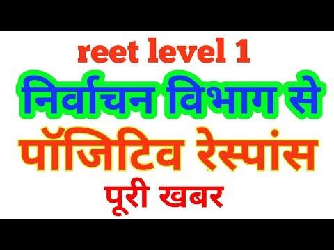 Reet level 1 big breaking news,निर्वाचन आयोग से मिला पॉजिटिव रेस्पांस