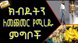 ETHIOPIA - Foods That Will Make You Gain Weight