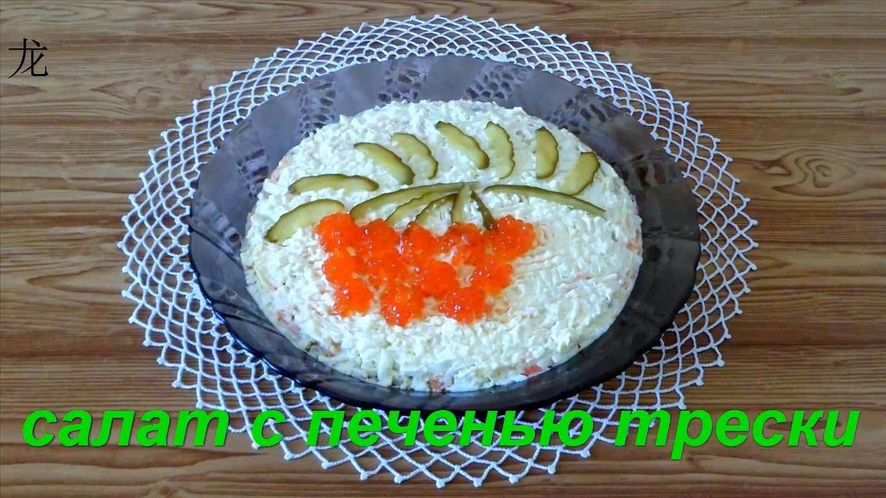 Печень трески салаты рецепты 109