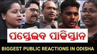 ପାକିସ୍ତାନ ଉପରେ ପ୍ରତିଶୋଧ ଓ ଆତଙ୍କବାଦୀ ଙ୍କୁ କଡ଼ା ନିନ୍ଦା- Public Opinion in Odisha-PPL News Odia