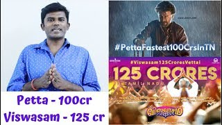 petta 100 Cr | viswasam 125 Cr | official BO collection report