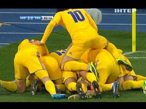 Украина - Франция 2-0 ЯРМОЛЕНКО!