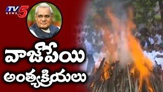 వాజ్పేయి అంత్యక్రియలు..! | Atal Bihari Vajpayee Funeral Last Journey Video | #AtalBihariVajpayee