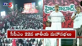 CPM 22nd National Conference Held At Saroor Nagar | Hyderabad | TV5